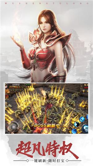 武圣屠龙游戏官方版下载