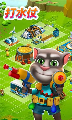 汤姆猫战营最新版
