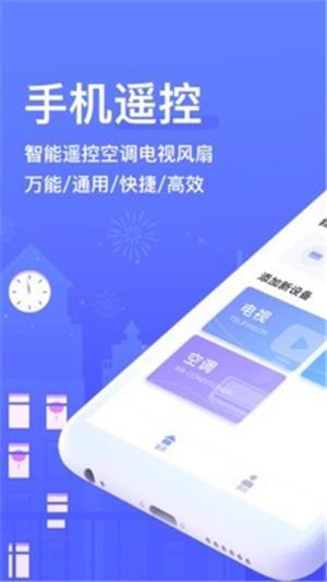 手机遥控器app下载