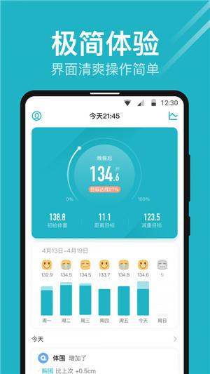 体重小本app安卓版