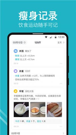 体重小本app下载