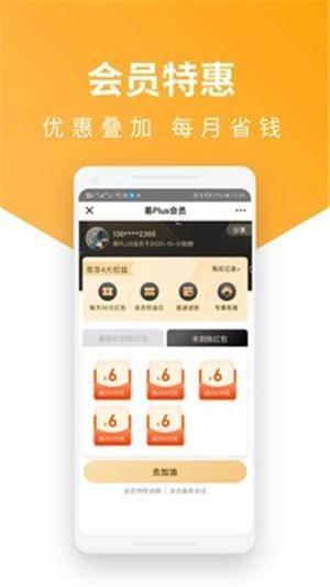 易加油官网app下载