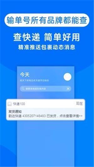 快递100官网app下载