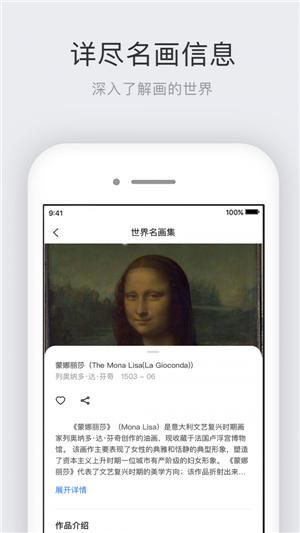 世界名画集app下载