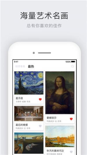 世界名画集app安卓版