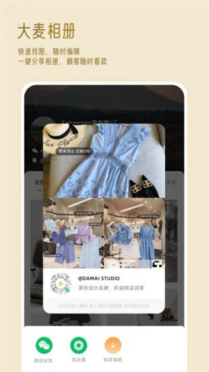 大麦相机app安卓版