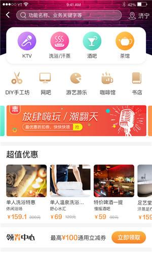 慧济生活app下载