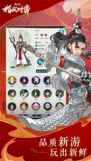 剑网3指尖对弈官方版手游下载