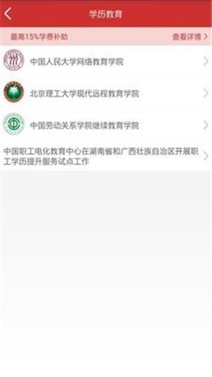 职工驿站app下载