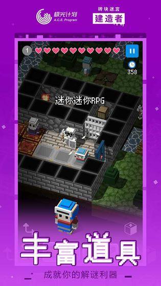 砖块迷宫建造者手机版下载