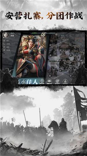 三国英雄志手游官网版