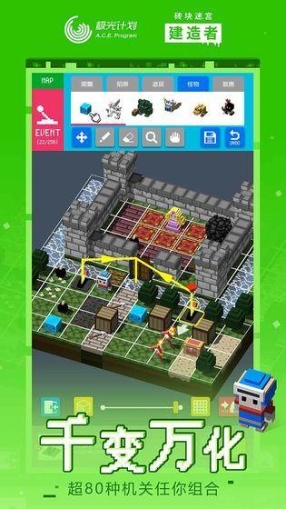 砖块迷宫建造者最新版下载