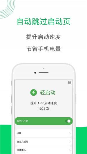 轻启动app安卓版