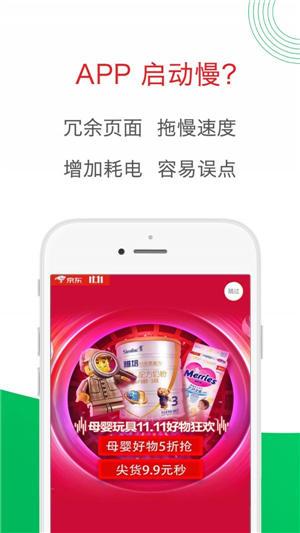 轻启动app官方下载