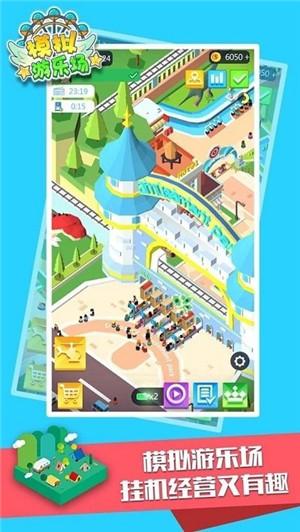 游乐园模拟器中文版