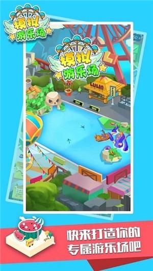 游乐园模拟器中文版下载