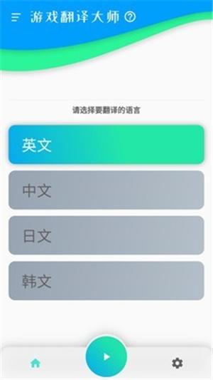 游戏翻译大师无限时间版