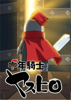 中年骑士康弘汉化版下载
