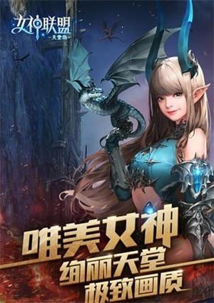 女神联盟2手游官网最新版