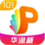 101教育ppt电脑最新版
