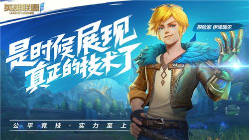 lol手游国际服官网版下载