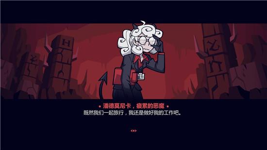 地狱把妹王手游中文版
