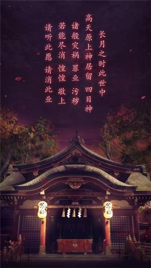 四目神中文版