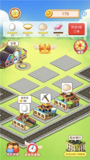 阳光城镇游戏下载