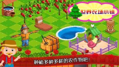 迷你农场世界中文版