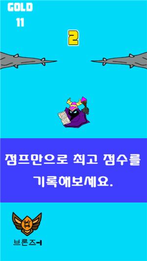 涂鸦跳跃冠军手机中文版