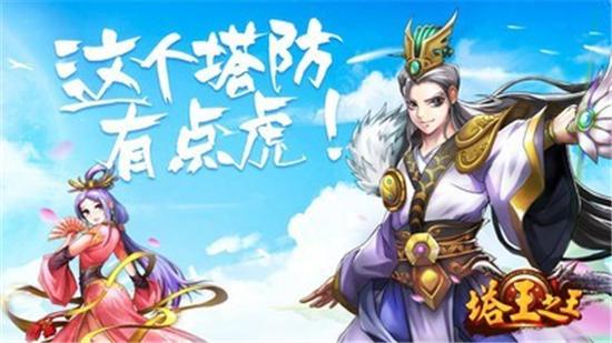 塔王之王游戏礼包版