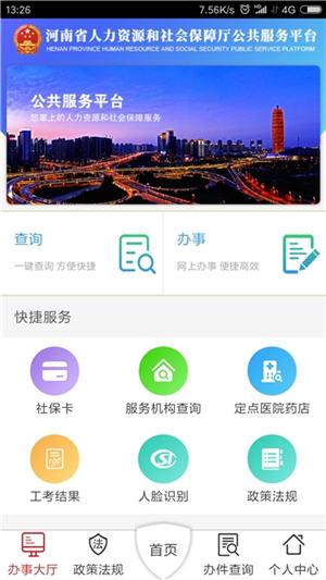 河南养老保险app安卓版