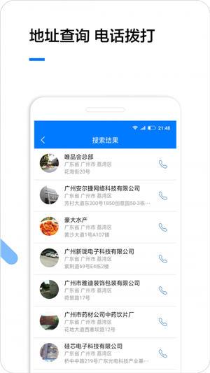 企业名录app下载