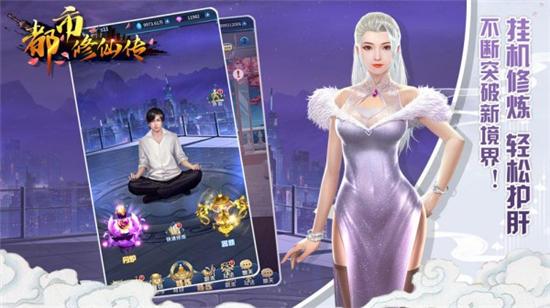 都市修仙传游戏官方安卓版