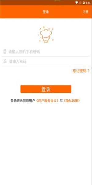 找厨网官网app下载