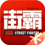 街霸对决腾讯官网版