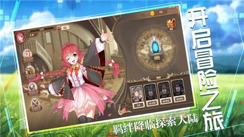绯色物语手游官方版下载