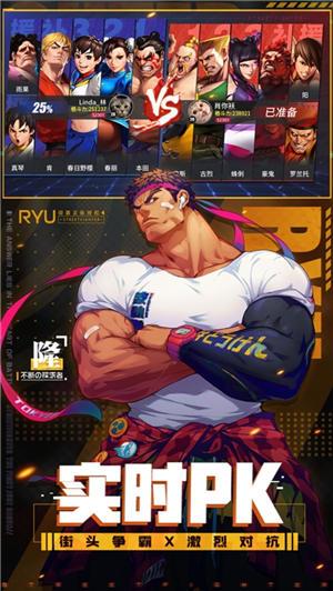 街霸对决手游中文版下载