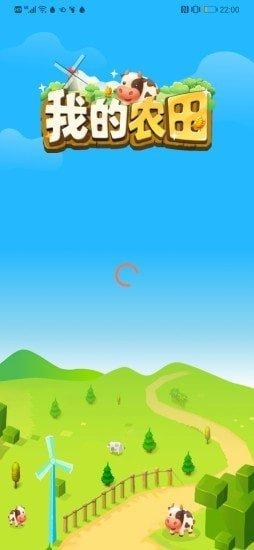 我的农场游戏下载