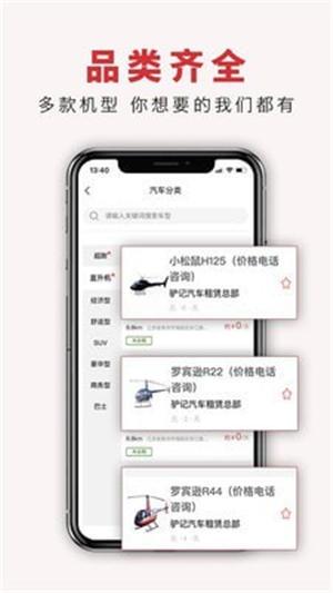驴记租车app最新版