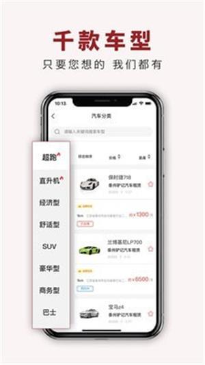 驴记租车app下载