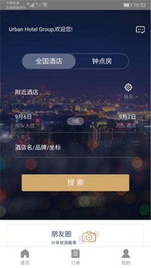 都市酒店app官网最新版