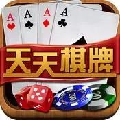 天天娱乐棋牌安装免费版