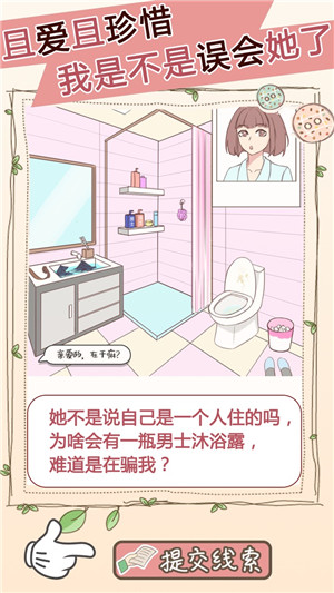 女友的秘密中文完整版