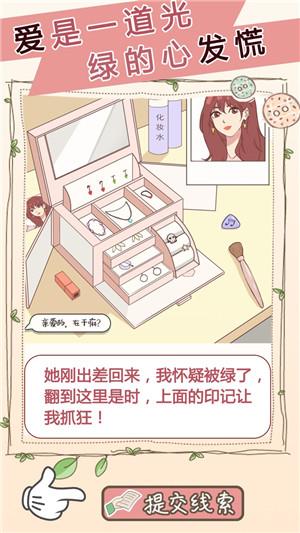 女友的秘密中文完整版下载