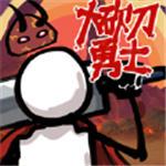 大砍刀勇士游戏苹果版  v1.0