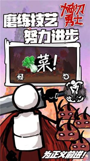大砍刀勇士游戏下载