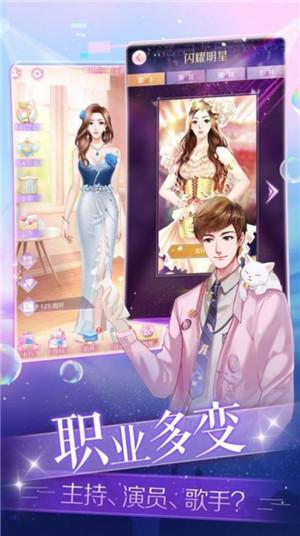 梦幻星女王游戏免费版下载