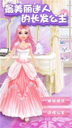 甜心公主化妆世界游戏