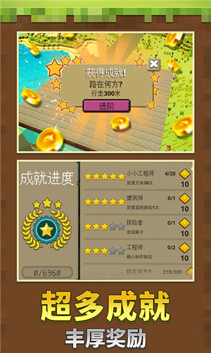 我的迷你城市中文版安卓版下载
